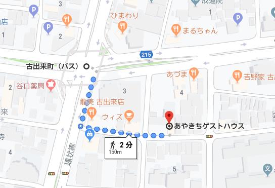 バス停からあやきちゲストハウスまで
